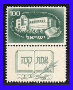 1950 - Israel - Sc. 23 - MNH - IS-152 - Israel