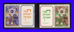 1950 - Israel - Sc. 35 / 36** - MNH - IS-150 - Israel