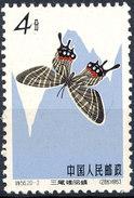 Stamp P.R. China 1963 Butterflies  4f  MNH - Nuovi