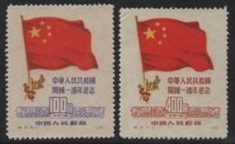 China/Chine - 1950 People's Republic-République Populaire-Volksrepublik *