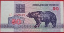 50 Rublei 1992 (WPM 7) - Belarus