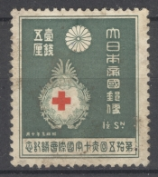 NIPPON 1934: YT 218 / Mi 209, 2nd Choice, Little Hole Lower Right - FREE SHIPPING ABOVE 10 EURO