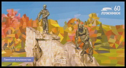 RUSSIA 2016 ENTIER POSTCARD 368/5 (K484) Mint MOSCOW LUZHNIKI STADION SPORT CLIMBING CLIMBER CLIMBERS ESCALADE MONUMENT