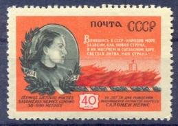 USSR 1954 Salomejos Neries Mi1740  1v**