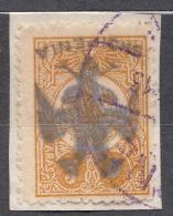 Albania 1913 Mi#4 Used On Piece , Error - Inverted Overprint - Albania