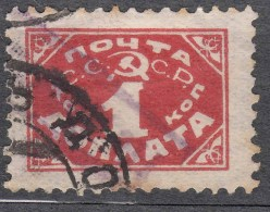 Russia SSSR 1925 Without Wmk Mi#11 Used