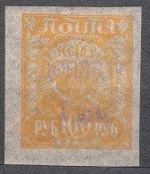Russia SSSR 1924 Mi#10y Mint Hinged