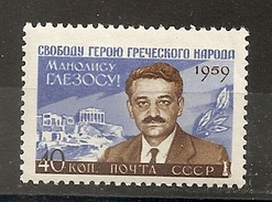 Russia Soviet Union RUSSIE URSS 1959 Greace MNH
