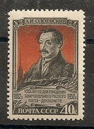Russia Soviet Union RUSSIE URSS 1952 Odoevskii MNH