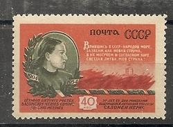 Russia Soviet Union RUSSIE URSS 1954 Neris Litva  MNH