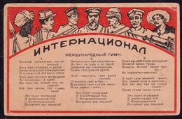 RSFSR Agitation Revolution Postcard