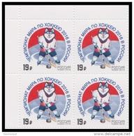 RUSSIA 2016 Stamp MNH ** VF ICE HOCKEY WORLD CHAMPIONSHIP WINTER SPORT 2088