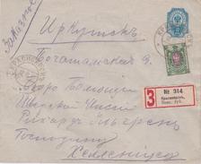 Russia Postal History Krasnoyarsk To Irkutsk