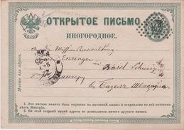 Russia Empire Dotted Cancel  #462 Talovka Saratov Province