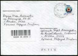 Ukraine Donbass Civil War 2016 Lugansk People's Republic LPR Coat Of Arms Local Registered Cover Alchevsk RARE REAL MAIL