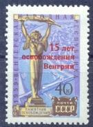 USSR 1960 The Liberation Of Hungary. Overprint. Mi; 2329. 1v**
