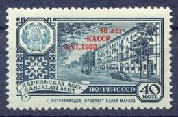 USSR 1960 Karelia ASSR. Overprint. Mi: 2356. 1v**