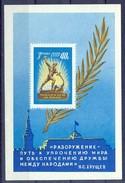 USSR 1960 15th Of ONU. Mi: Block 29.