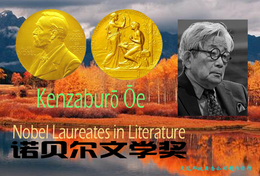 T77-091] Kenzaburō Ōe Novel Poetry  Nobel Prize Laureate In Literature, China Pre-paid Card, Postal Statioer