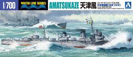 IJN Destroyer Amatsukaze 1/700 ( Aoshima ) - Boats