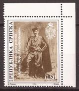 1994  29  PETAR I KARADJORDJEVIC KOENIG BOSNIA HERZEGOWINA REPUBLIKA SRPSKA   MNH