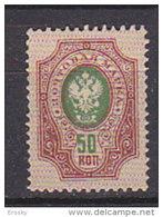PGL AC057 - RUSSIE RUSSIA Yv N°73 **