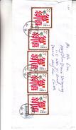Chine - Lettre Recommandée De 2008 - Oblit Hangzhou -