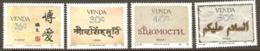 Venda 1988 SG 171-4 Historical Writing Unmounted Mint - Venda