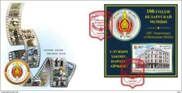 Belarus 2017 FDC 100 Years Of Belarusian Militia (police)
