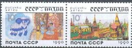Russia, 1990, Paintings, Joint Issue Russia-India, MNH