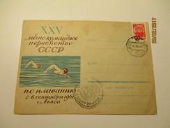 RUSSIA USSR  UKRAINE LVIV SWIMMING  ,   OLD COVER , 0