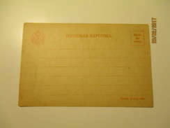IMPERIAL RUSSIA  OFFICIAL POSTCARD , 0 - 1857-1916 Empire