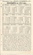 Russian Empire 1914 Advertising Pocket Calendar Holidays And Fasting Days Calendario - Calendars