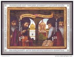 UKRAINE 2003. ORTHODOX MONASTERY. MANIAVA CARPATHIAN CELL. Mi-Nr. 595-96 Block 41. MNH (**)