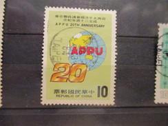 Taiwan  - (o)  - 1984  # 2433