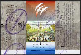 Israel 1989 MS Used Bicentenaire De La Revolution Francaise