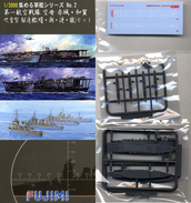 Dai Ichi Koukuu Sentai : Akagi / Kaga / Akebono / Shio / Sazanami / Oboro 1/3000 ( Fujimi ) - Boats
