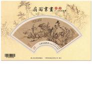Taiwan 2016 Painting & Calligraphy On Fan Part II Souvenir Sheet TW107 MNH**