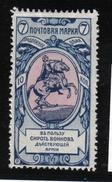 529. Russia, Mi. Nr. 59 B , OG MLH - 1857-1916 Empire