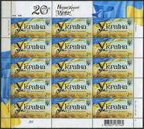UKRAINE 2011 ** MNH 20 Years Of Independence \ Flag \ Wheat