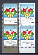 Libya 1991 - Pair Of Perforated Stamps 2v -  The 2nd Anniversary Of Union Of Arab Maghreb - MNH ** Excellent Quality