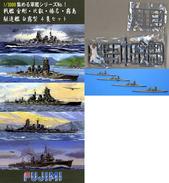 Senkan : Kongō / Hiei / Haruna / Kirishima   1/3000 ( Fujimi ) - Boats
