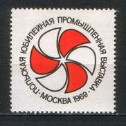 Russia USSR  Revenue, Label Stamp, Vignette 1969 Polish Jubilee Industrial Exhibition