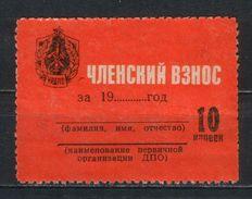 USSR Ukraine Voluntary Fire Society In Ukraine 10kop.