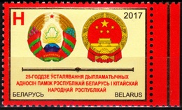 BELARUS 2017-03 Heraldry: Diplomatic Relations With China, MNH