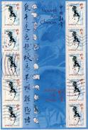 F 3865   Le CHIEN Calendrier Chinois  OBLITERE ANNEE 2006