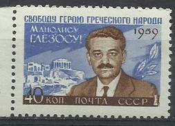 URSS 1959, Michel Glezos (**)