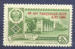 USSR 1960 Udmurtia SSR. Overprint. Mi: 2412. 1v**