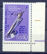 USSR 1962 Space: Earth - Mars. Overprint. Mi:2672.  1v**(corner)
