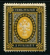 Russia 1889  Mi 56 Y  MNH OG  Wz.4